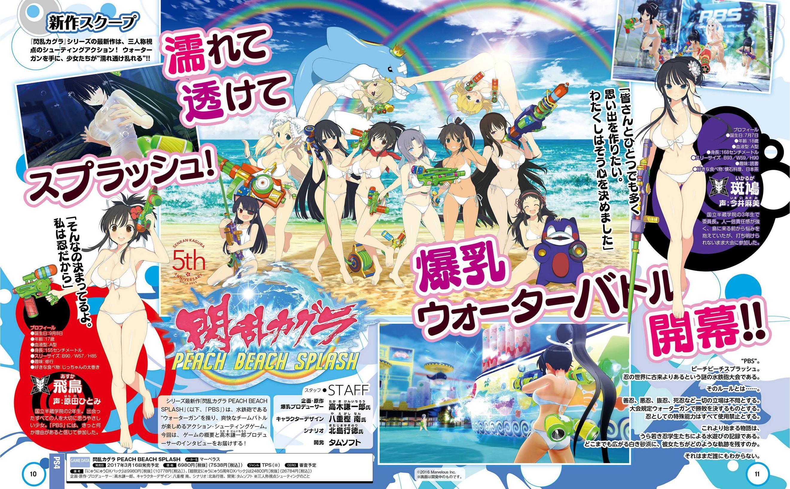 © Marvelous Games/Famitsu